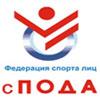 Всероссийская Федерация спорта лиц с поражением опорно-двигательного аппарата